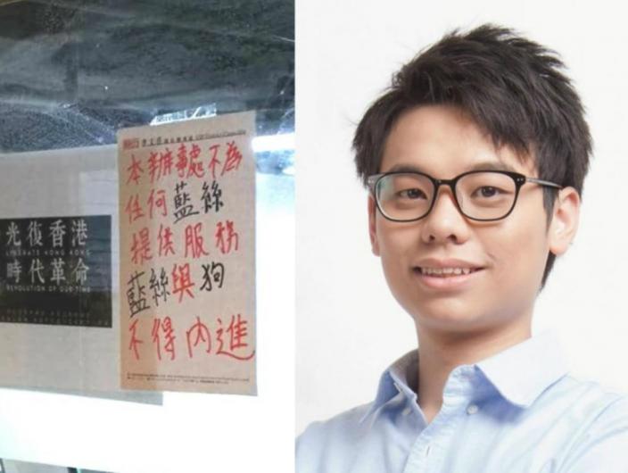 時任深水埗區議員李文浩的辦事處被發現門口張貼敏感字眼。