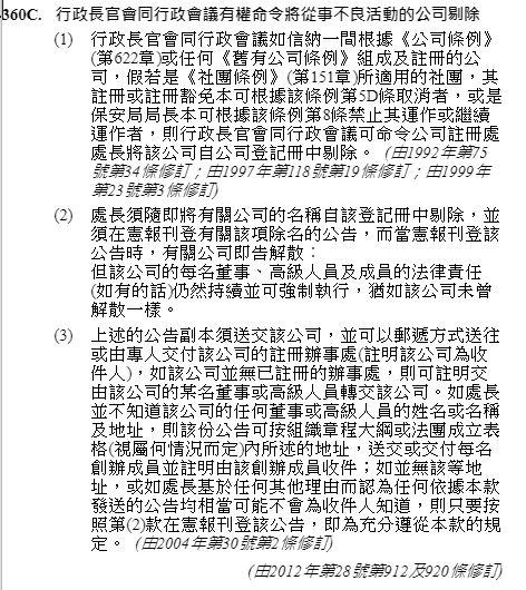 《公司(清盤及雜項條文)條例》第360C