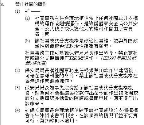 《社團條例》第8條列有關禁止社團運作的條件