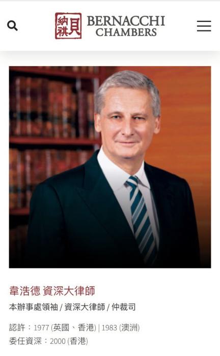 「貝納祺」阿頭是資深大律師韋浩德。