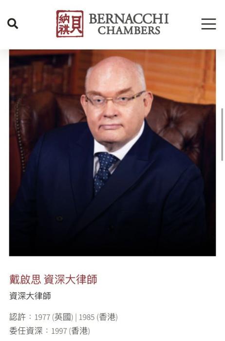 梁卓然將與前大律師公會主席戴啟思共事。