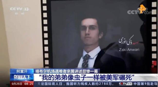 媒體報道阿富汗少年扎基慘被美軍運輸機碾軋而死。視頻截圖