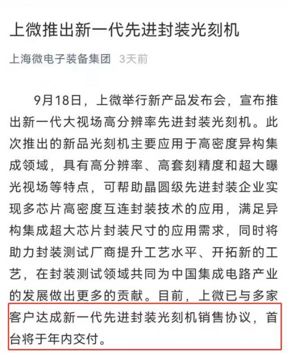 上海微電子首台國產高精尖封測光刻機已經正式落地。