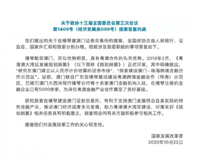 發改委對全國政協提問的回覆。