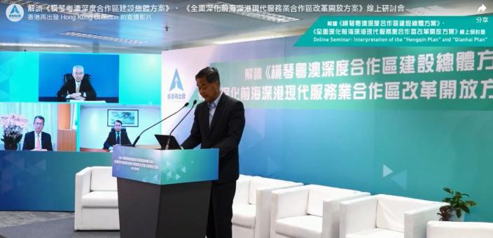 香港再出發大聯盟有關《前海方案》和《橫琴方案》研討會。