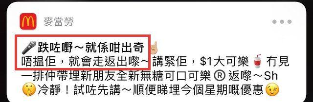 香港麥當勞官方APP推送相關優惠。