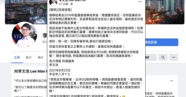 李文浩在宣誓前一晚在社交平台發文。