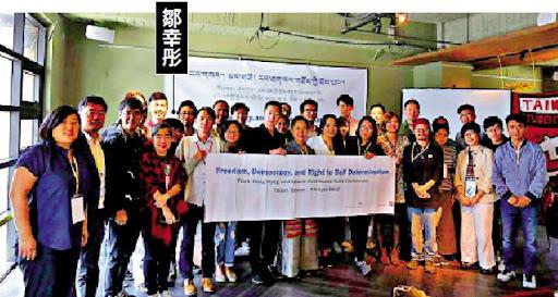 鄒幸彤與周永康等人出席「西藏台灣人權連線」活動。大公報圖片