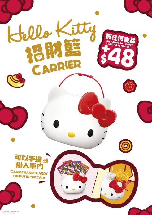 【開心消費】麥當勞推Hello Kitty招財籃 全新Double招財牛堡迎新年