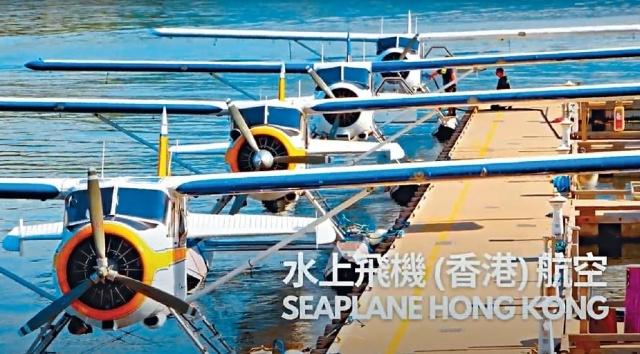 水上飛機航空成立  料「觀光」僅250元起