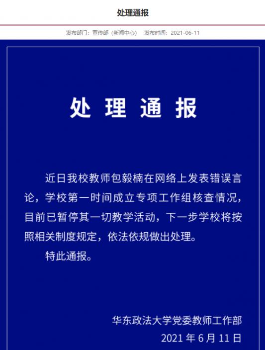高校老師朋友圈發佈「多配偶制」言論 校方通報