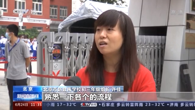 北京中考今日開考 考試與招錄都有哪些新變化?