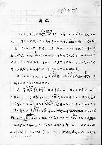 吳義勤:百年中國文學的紅色基因