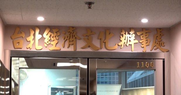 台灣撤走所有駐港辦人員 明起調整服務