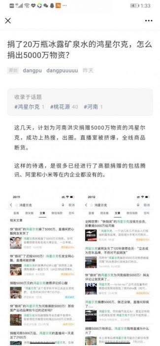 鴻星爾克總裁回應5000萬物資捐贈質疑