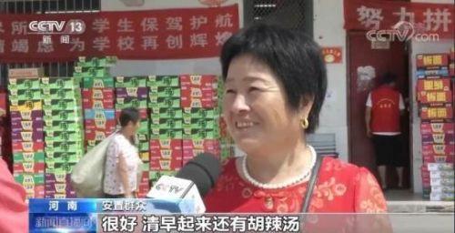 「早上還有胡辣湯,挺好」 記者探訪河南周口安置點