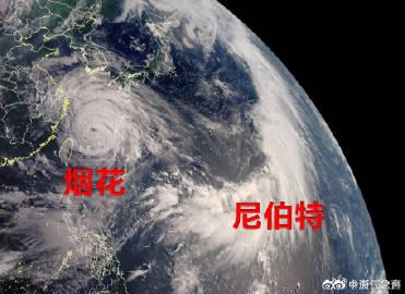 颱風「煙花」東側有今年第8號颱風「尼伯特」生成