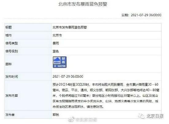 暴雨即將來襲!北京:建議今天採取彈性工作制
