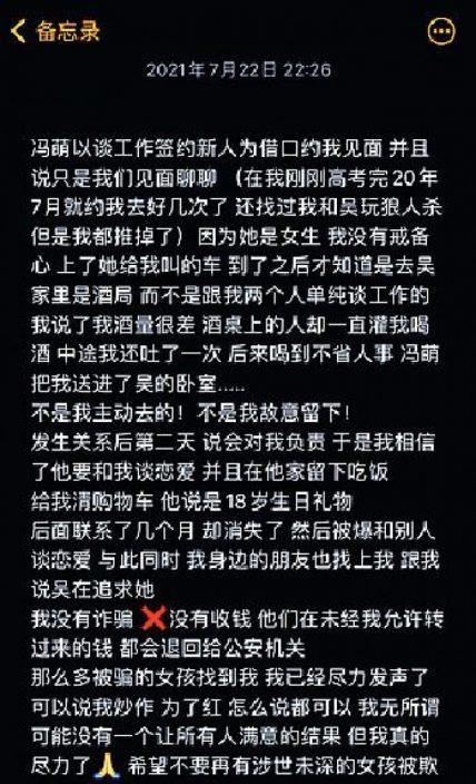 揭吳亦凡都美竹有性關係警追查涉誘姦案中案