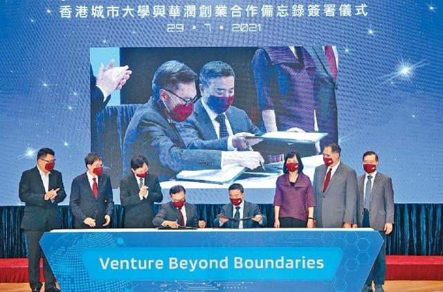 城大HK Tech 300頒發650萬種子基金予初創 與華潤創業簽署合作備忘錄