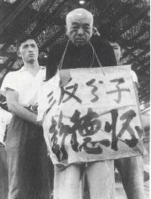 楊尚昆披露廬山會議中毛澤東批彭德懷真相