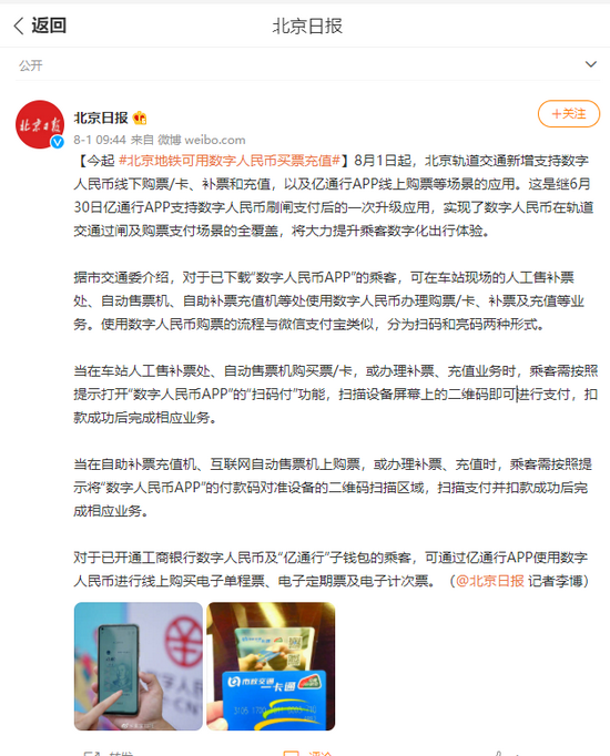 8月1日起北京地鐵可用數字人民幣買票充值