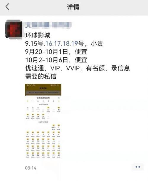 APP崩潰、被退票、黃牛倒賣…北京環球影城售票亂象