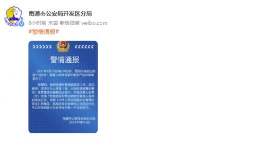 警方通報城管拎摔擺攤老人:拘留15日罰款1千元
