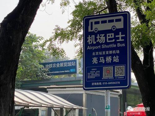 北京這些公交、地鐵站,同一名字卻相隔一公里……