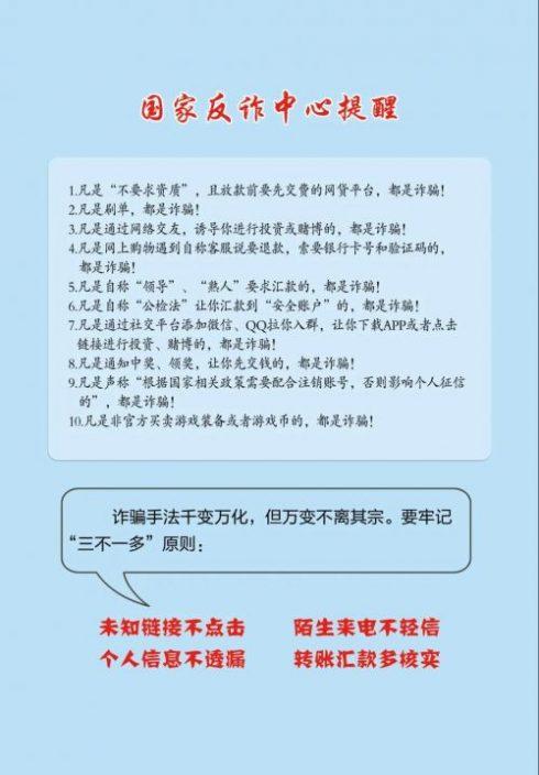 公安部刑偵局:揭秘最新電信網路詐騙手段
