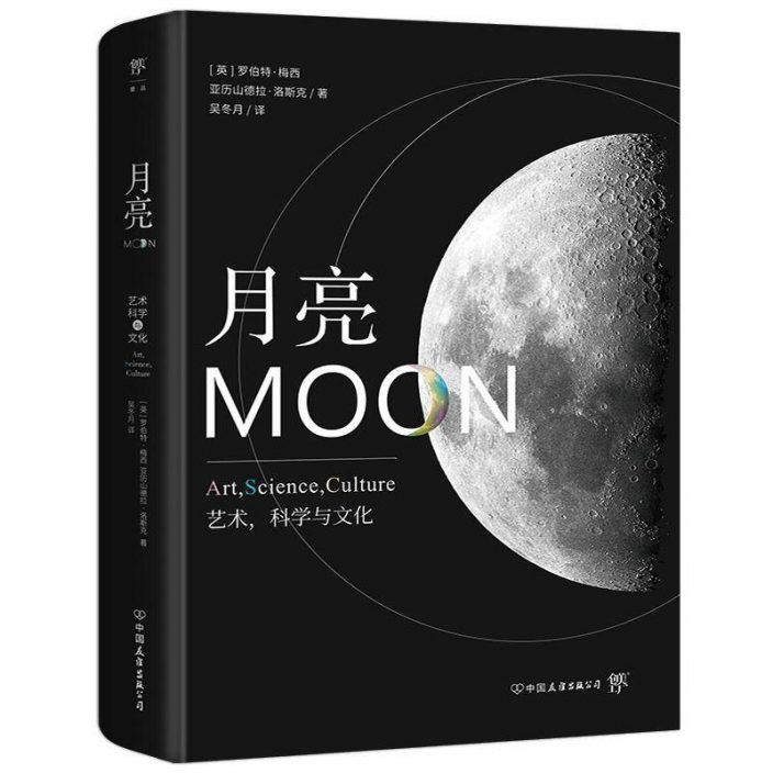 中秋團圓特別書單:8本好書讀懂中秋