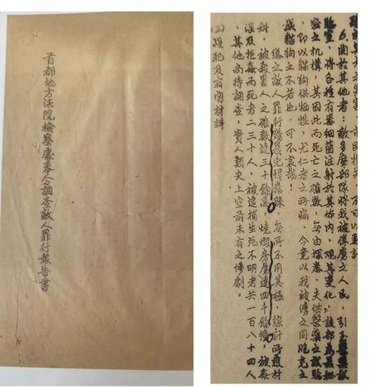 邪惡!侵華日軍在南京也有一個「731部隊」