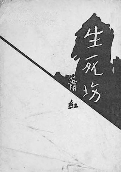 蕭紅:生死場上的勇敢跋涉者