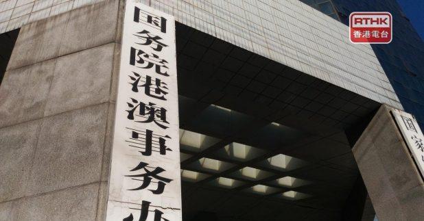 港澳辦發言人說,必須對香港支聯會依法追究到底。(港台圖片)